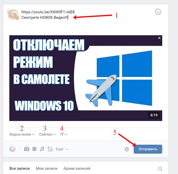 Настройка параметров новой записи Вконтакте