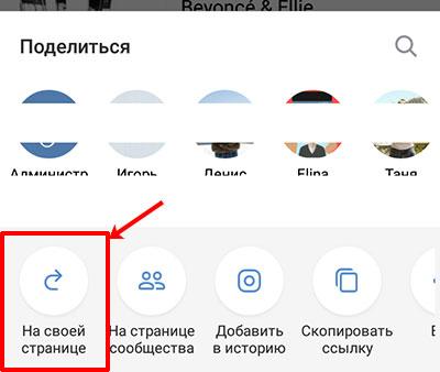 Кнопка На своей странице