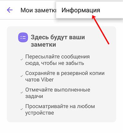 Кнопка Информация