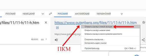 Перевод сайта через Гугл переводчик