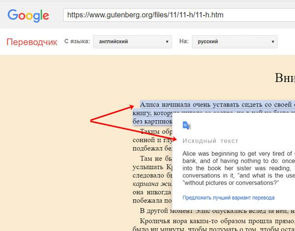 Автоматически переведенный сайт в Гугл