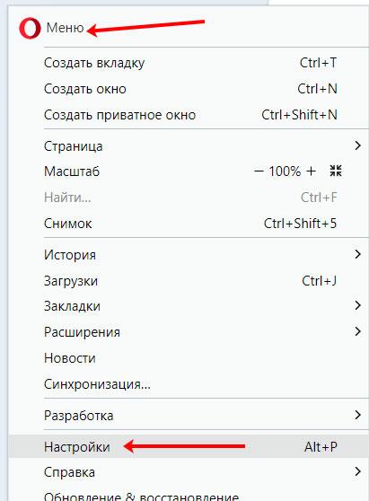 Меню браузера Опера