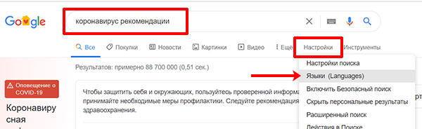 Настройки сервисов Гугл