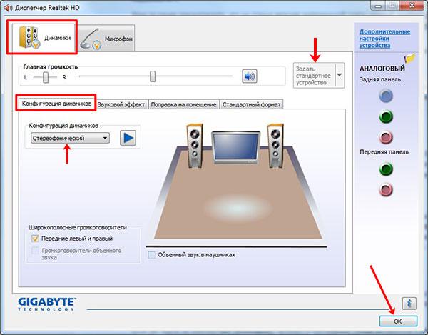 Окно Диспетчер Realtek HD