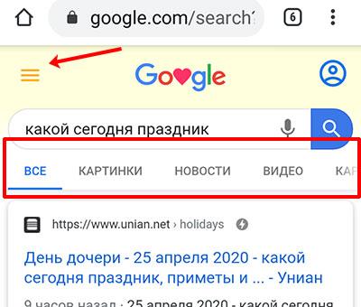 Гугл поиск в телефоне
