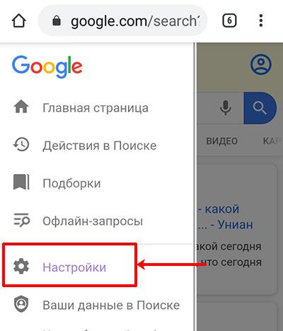 Переход к настройкам Гугл продуктов