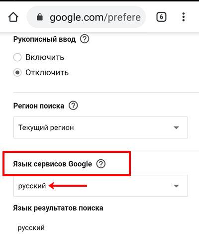 Поле для смены языка Гугл сервисов