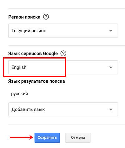 Измененный язык Google сервисов