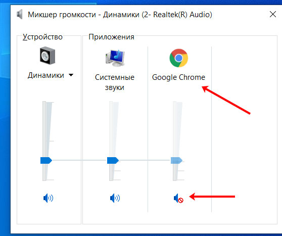 Отключен звук браузера в микшере громкости