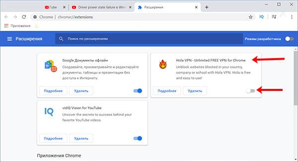 Отключение расширений в Chrome