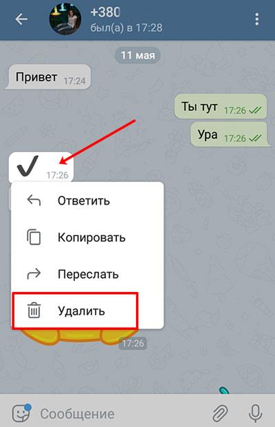 Выбор сообщения в переписке