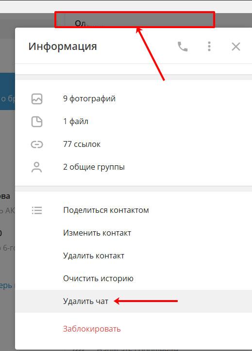Информация о выбранном пользователе
