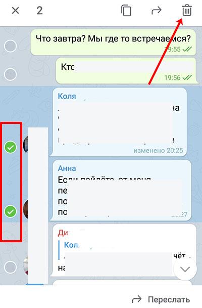 Сообщения от членов группы
