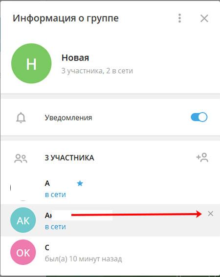 Крестик напротив пользователя