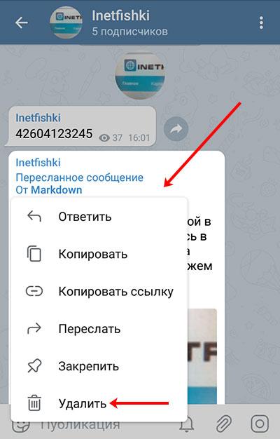 Пост в канале Телеграмм