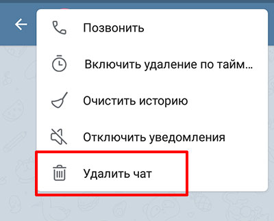 Удаление секретного чата в Телеграмм