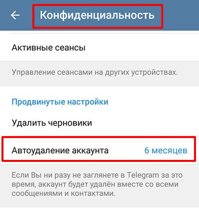 Автоудаление аккаунта в Телеграмм