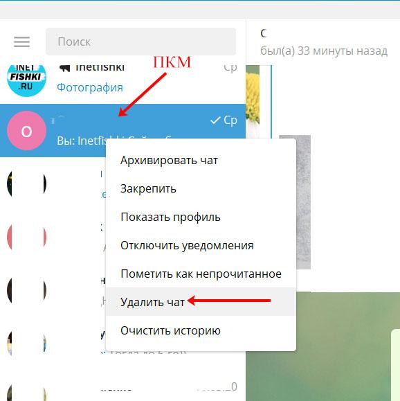 Удаление чата в программе для Windows