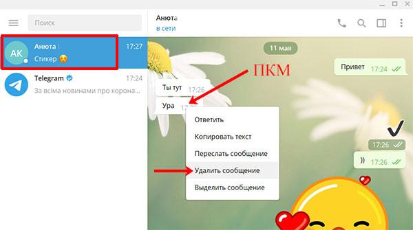 Удаление сообщения в Телеграмм в программе