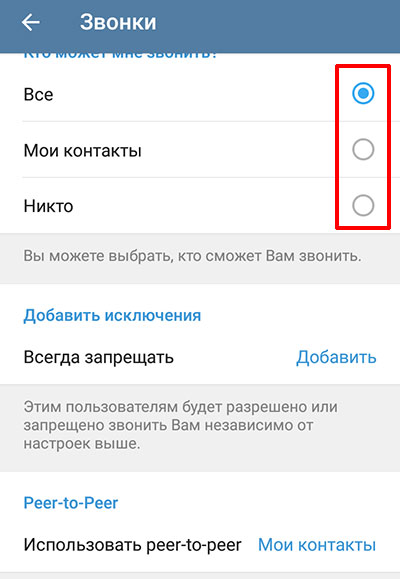 Настройка звонков в Телеграмм