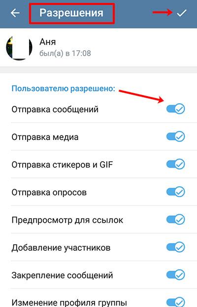 Разрешения для конкретного пользователя