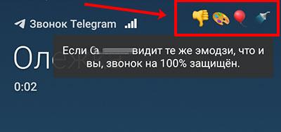 Защищенный звонок в Телеграм