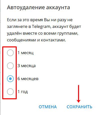 Удаление Телеграмм через утилиту на ПК