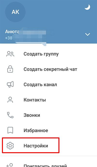 Меню мессенджера
