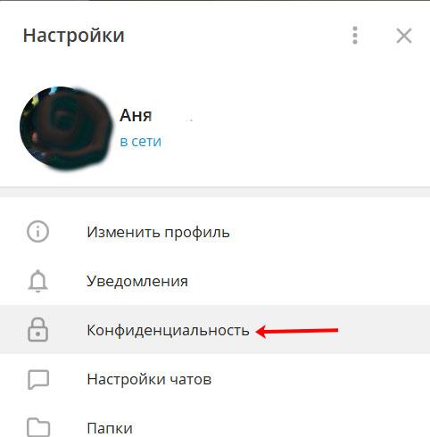 Раздел Конфиденциальность