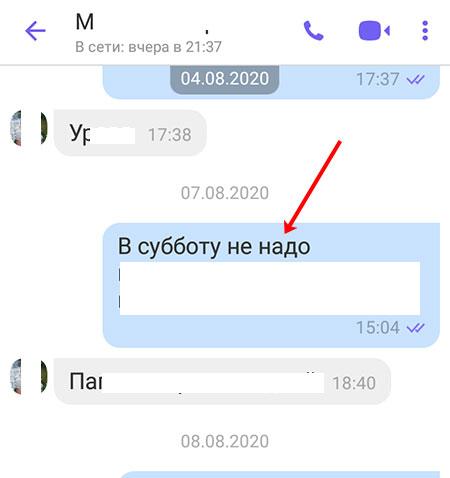 Выбор сообщения