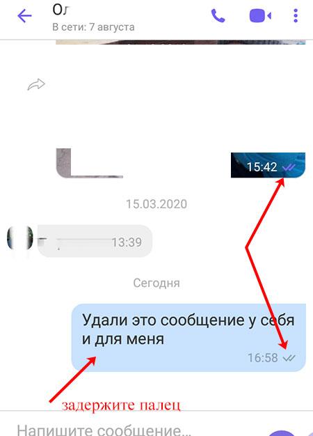 Непрочитанное сообщение