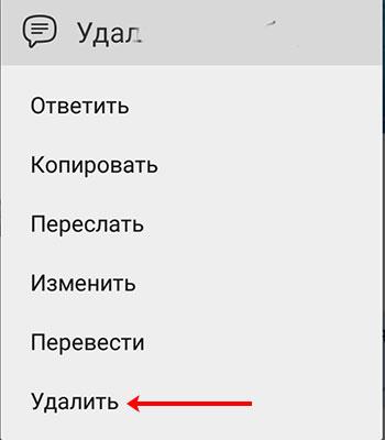 Контекстное меню сообщения