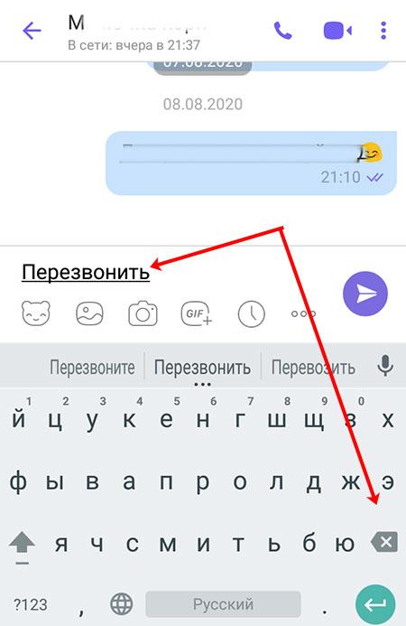 Очистка поля для ввода текста