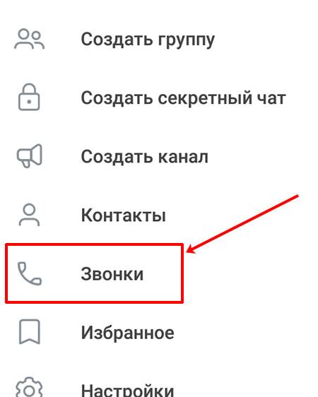 Раздел Звонки