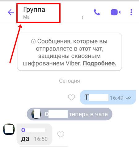 Переход к информации о группе