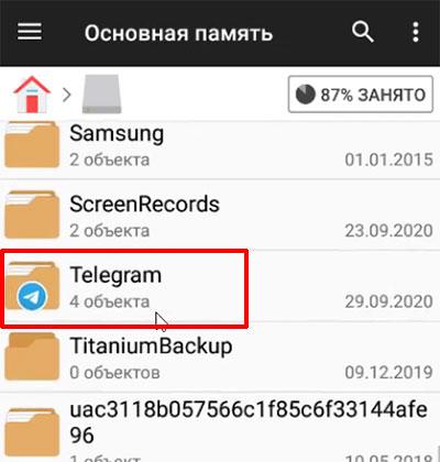 Папка Телеграмм