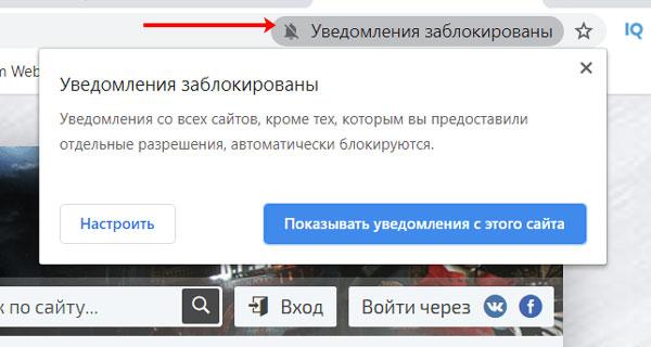 Уведомления заблокированы