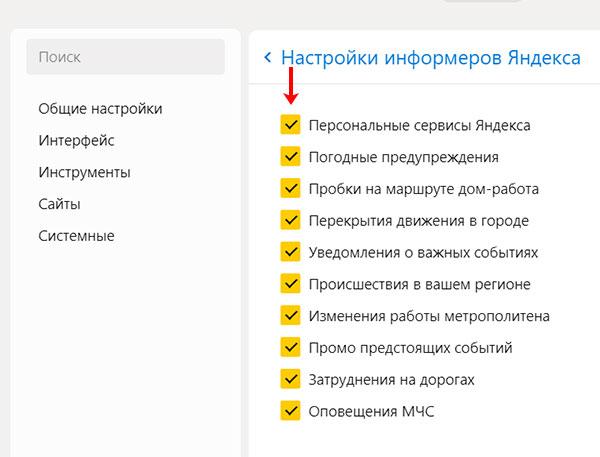 Настройки информеров Яндекса