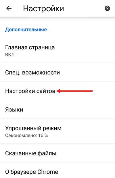 Настройки мобильного браузера