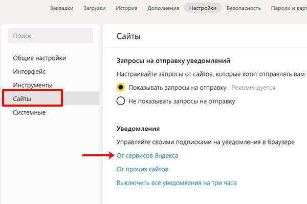 Настройка уведомлений от сервисов Яндекса