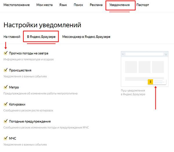 Пуш-уведомления в Яндекс Браузере