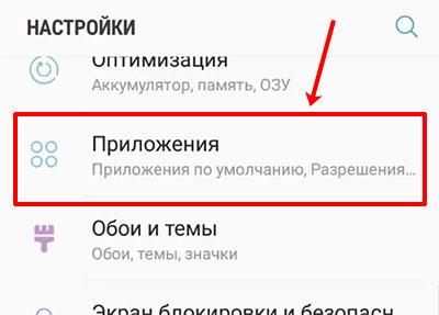 Просмотр приложение