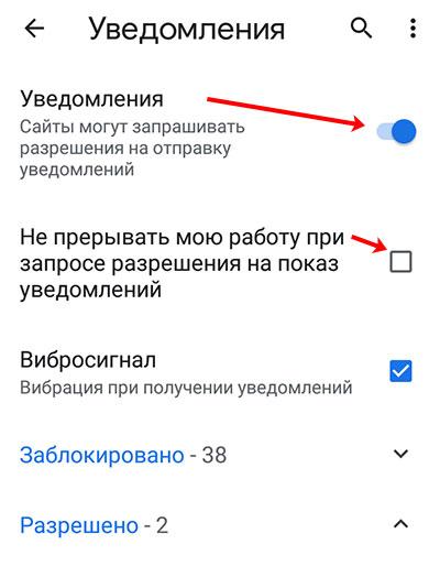 Запрет показа уведомлений на телефоне