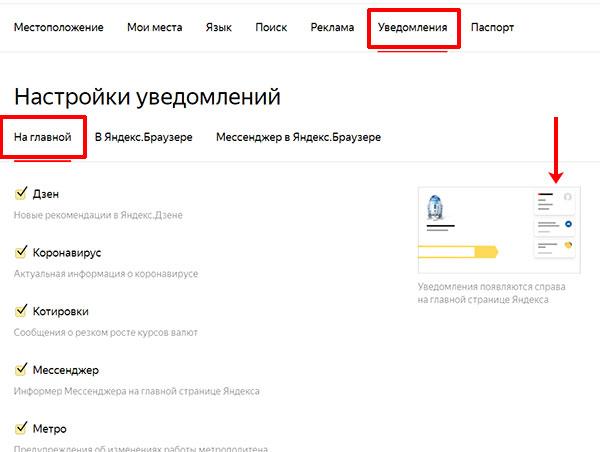Как убрать уведомления с главной страницы Яндекса