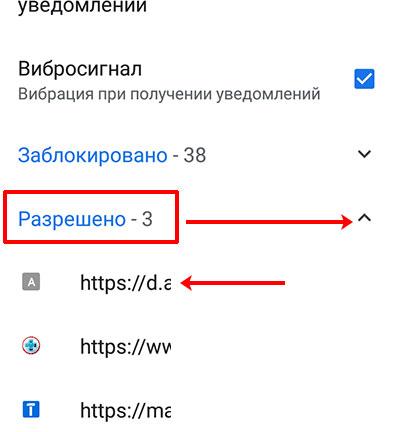Список разрешенных сайтов на показ уведомлений