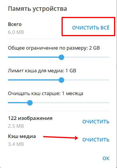 Удаление кэша Телеграмм на ПК