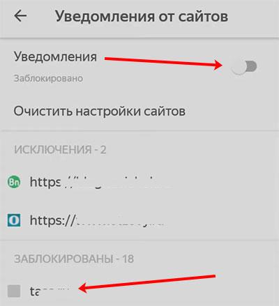 Полностью отключаем уведомления Яндекс на телефоне