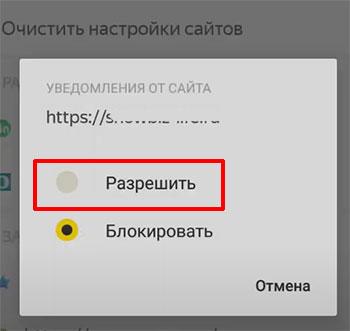 Блокировка или разрешение для сайта показывать уведомления
