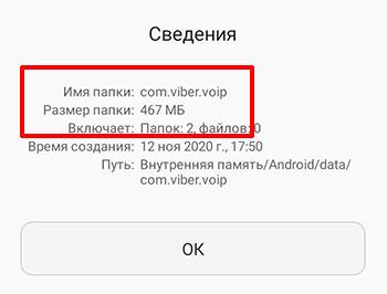 Сведения о com.viber.voip
