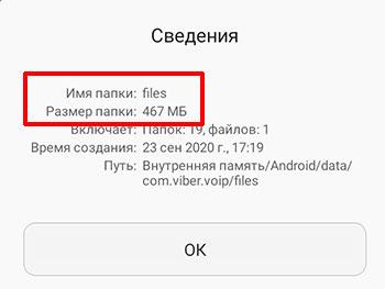 Сведения о files